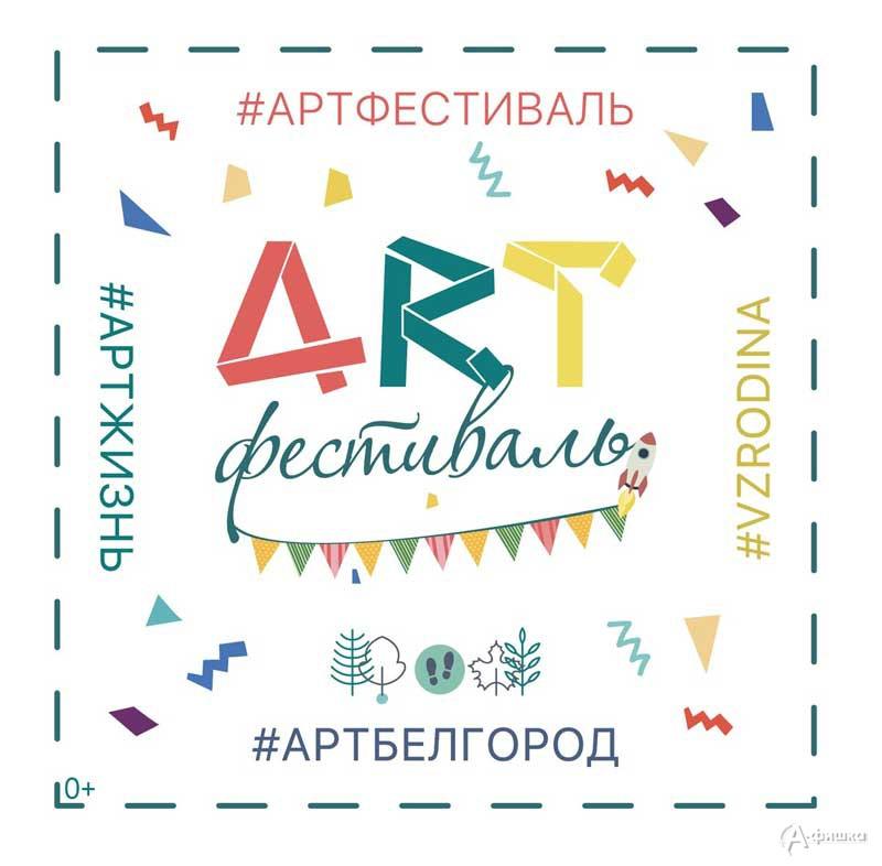 VII городской Арт-фестиваль 2019: Не пропусти в Белгороде