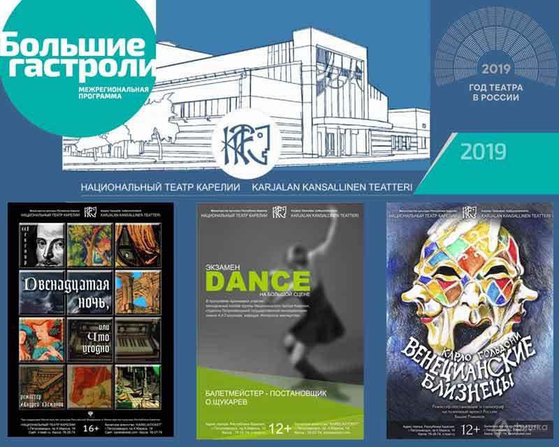 Гастроли Национального театра Карелии: Афиша театров в Белгороде