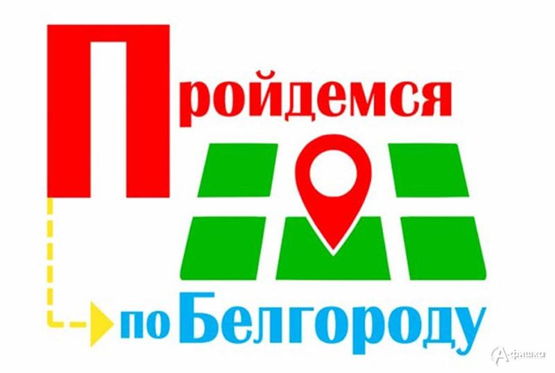 Экскурсии проекта «Пройдёмся по Белгороду» 27-28 июля 2019 года: Не пропусти в Белгороде