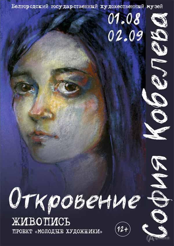 Персональная выставка Софии Кобелевой «Откровение»: Афиша выставок в Белгороде