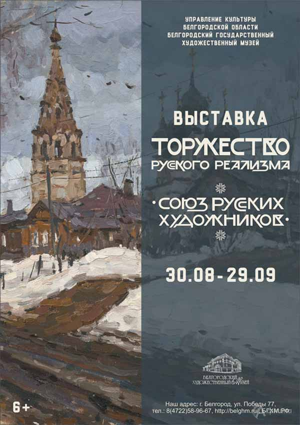 Передвижная выставка «Торжество русского реализма»: Афиша выставок в Белгороде