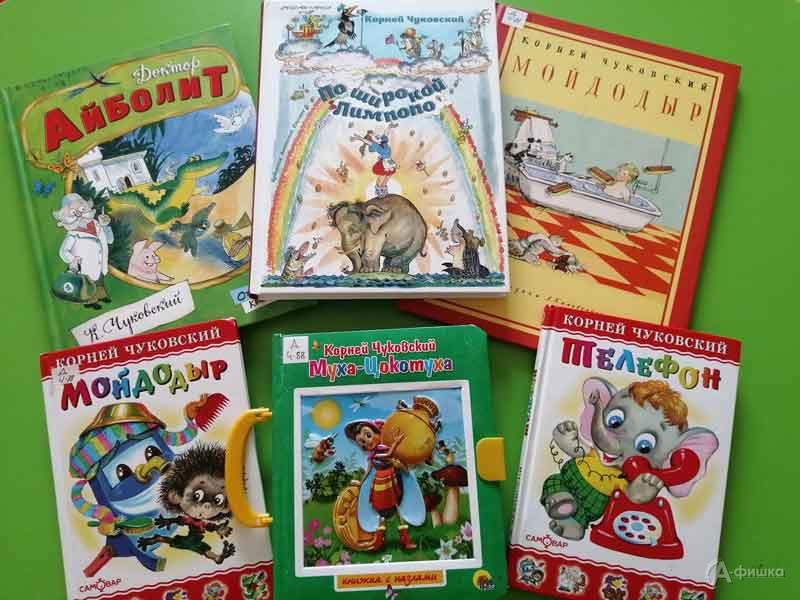 Громкие чтения «Сказки в добрый час»: Детская афиша Белгорода
