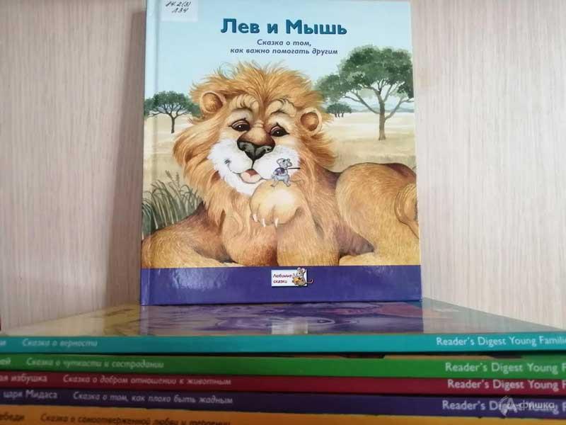 Ролевая игра «Сказка о том, как важно помогать другим»: Детская афиша Белгорода