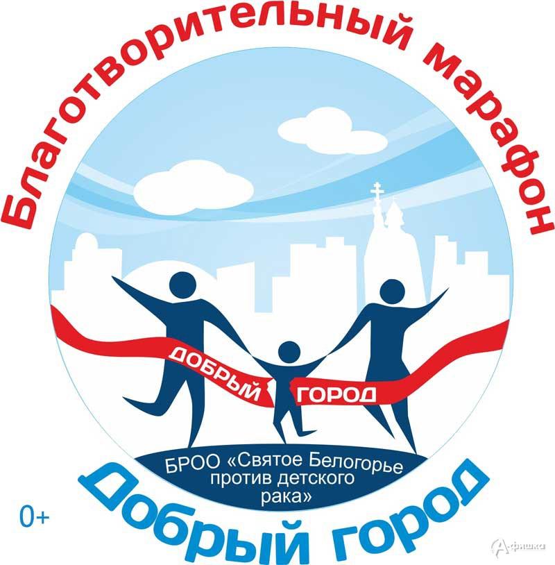 IV благотворительный марафон «Добрый город»: Афиша спорта в Белгороде