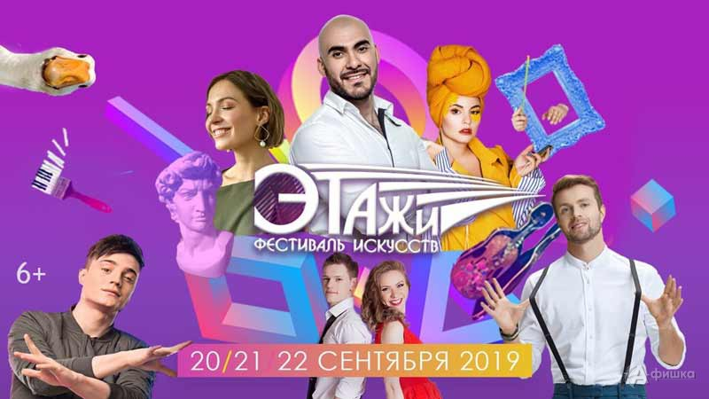 Молодёжный фестиваль искусств «Этажи» 2019. День 1: Афиша филармонии в Белгороде