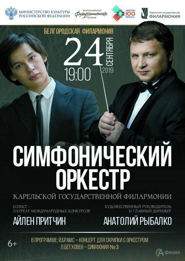 Концерт Симфонического оркестра Карельской филармонии: Афиша филармонии в Белгороде