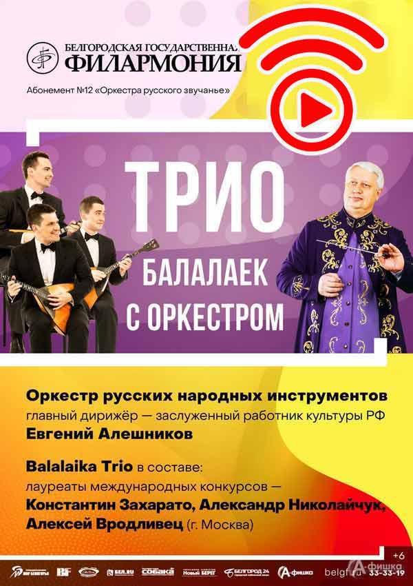 Концерт «Трио балалаек с оркестром»: Афиша филармонии в Белгороде
