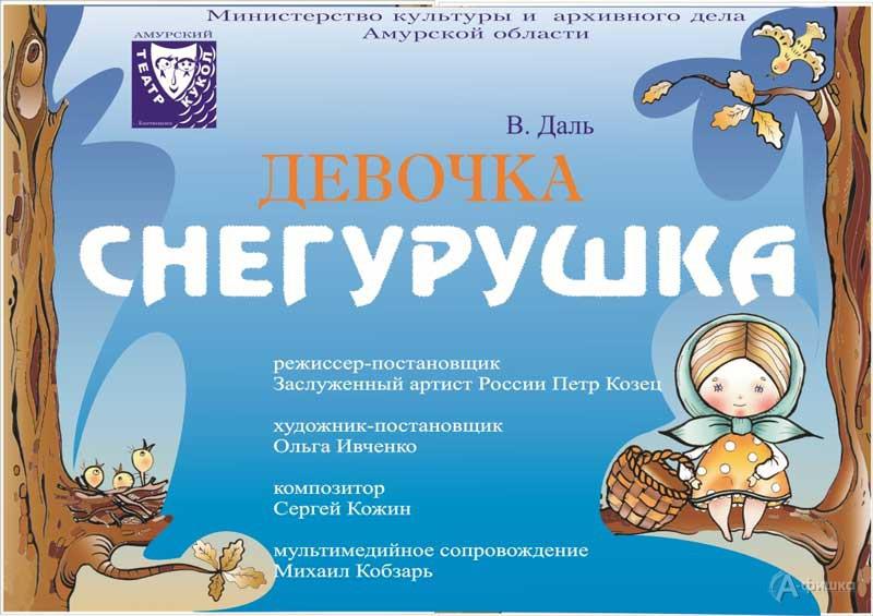 Сказка «Девочка-Снегурушка» Амурского областного театра кукол: Детская афиша Белгорода
