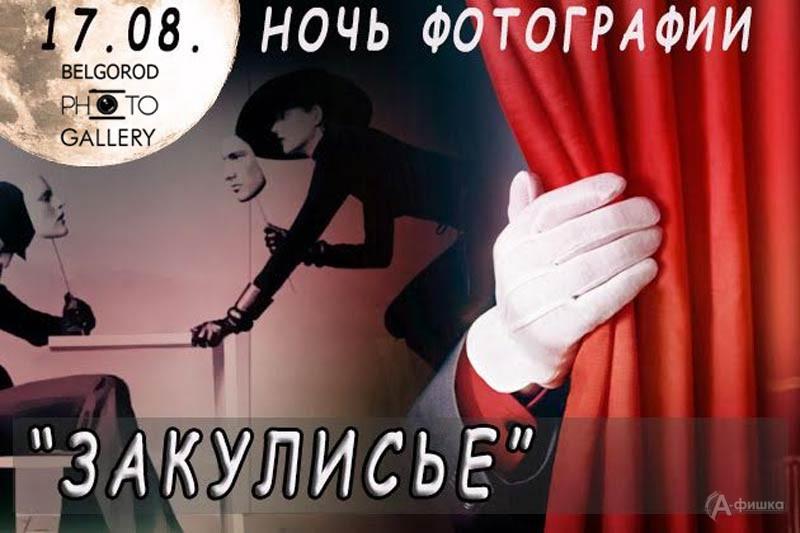 «Ночь фотографии 2019» в Фотогалерее на тему «Закулисье»: Не пропусти в Белгороде