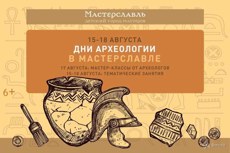 Праздник «Дни археолога» в«Мастерславле»: Детская афиша Белгорода