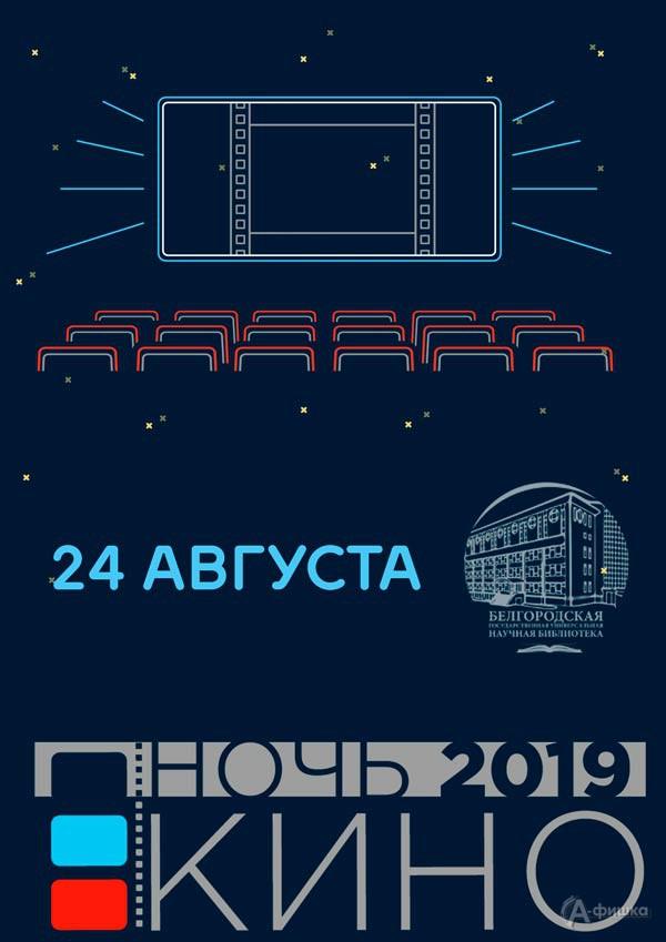 Акция «Ночь кино 2019» в научной библиотеке: Не пропусти в Белгороде