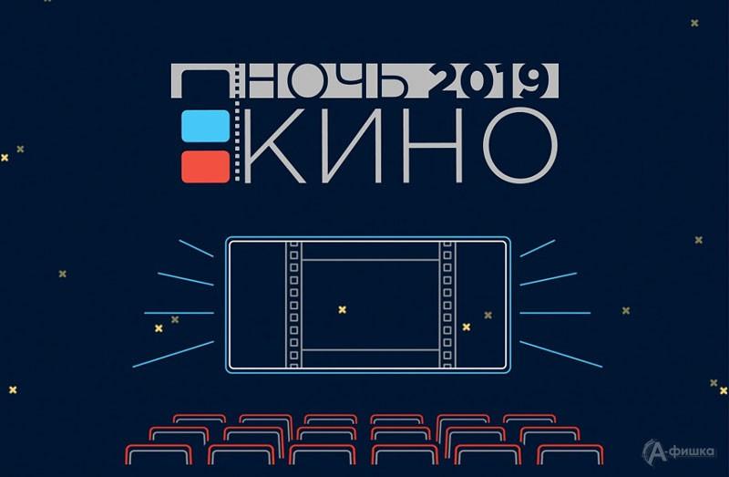 Акция «Ночь кино 2019» в парке Победы: Не пропусти в Белгороде