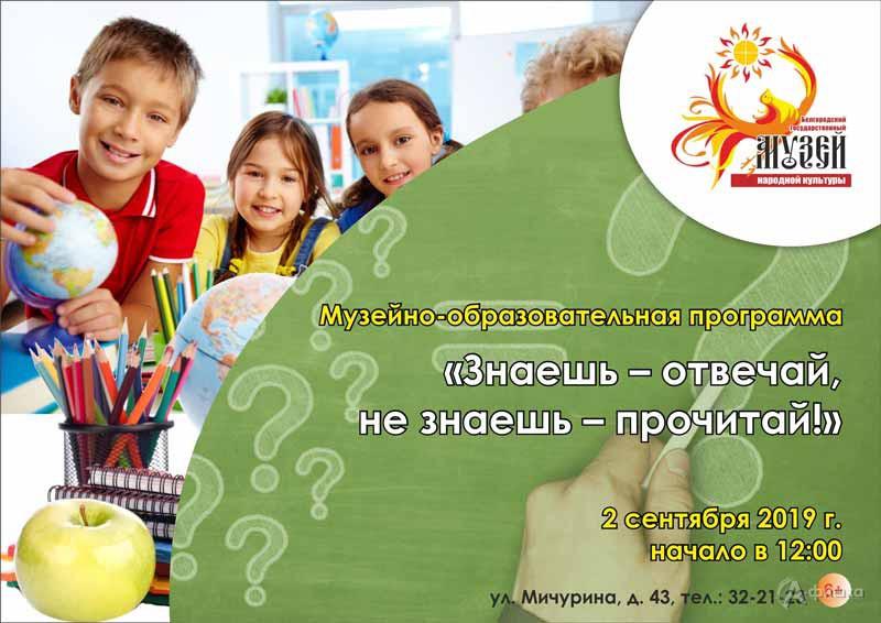 Музейная программа «Знаешь— отвечай, незнаешь— прочитай!»: Детская афиша Белгорода