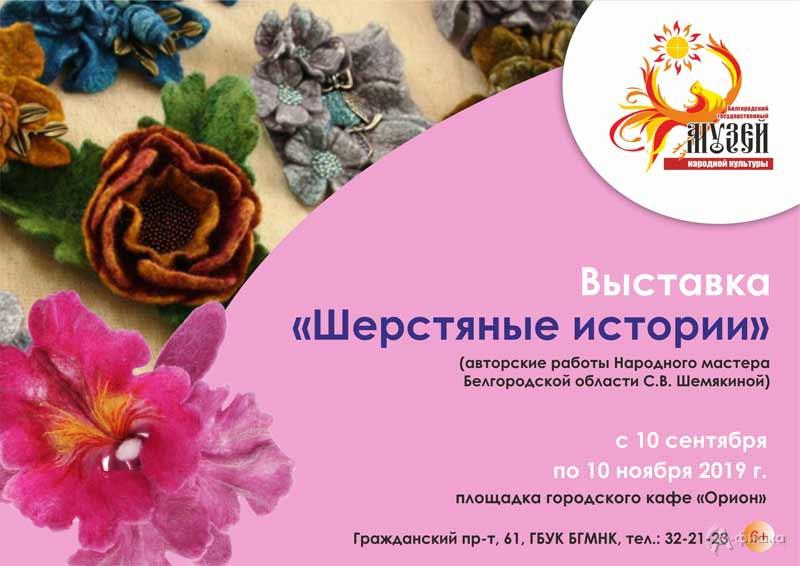 Выставка Светланы Шемякиной «Шерстяные истории»: Афиша выставок в Белгороде