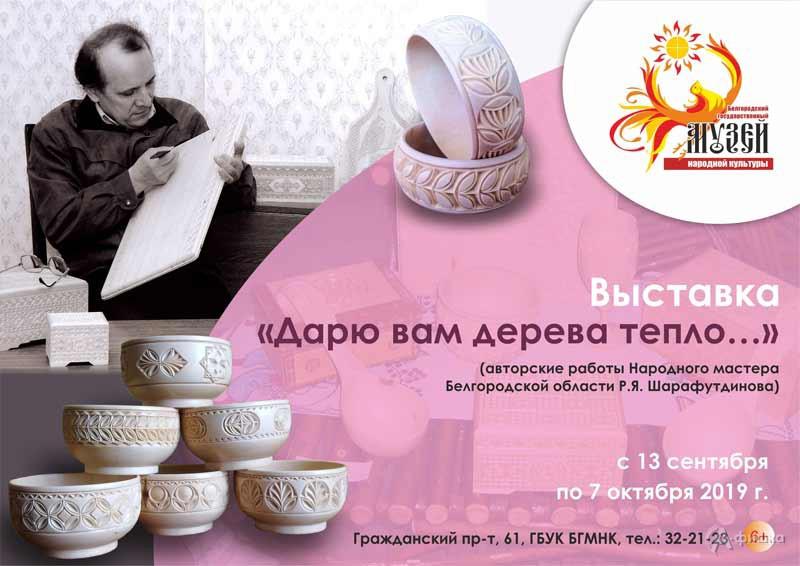 Выставка Шарафутдинова «Дарю вам дерева тепло…»: Афиша выставок в Белгороде