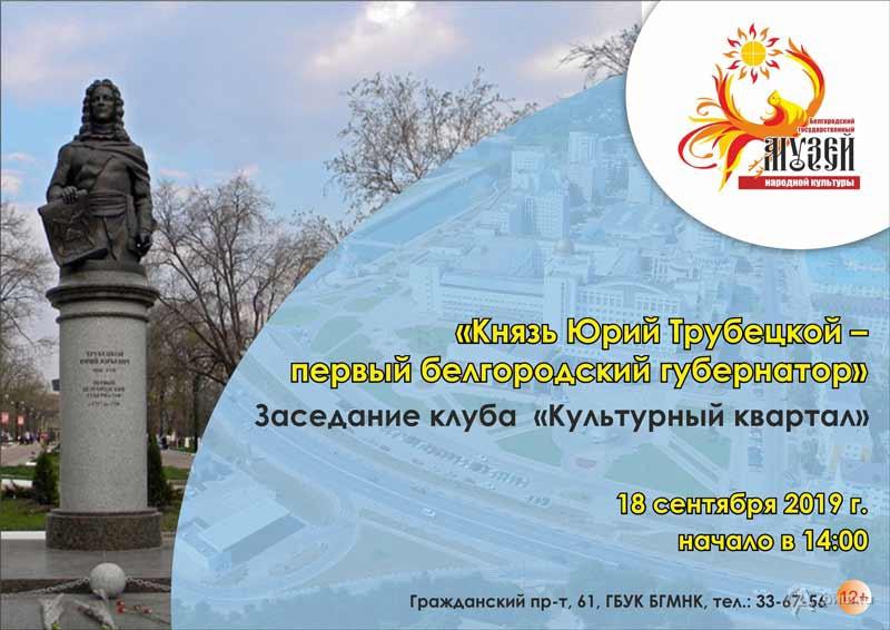 Встреча «Князь Юрий Трубецкой— первый белгородский губернатор»: Непропусти вБелгороде