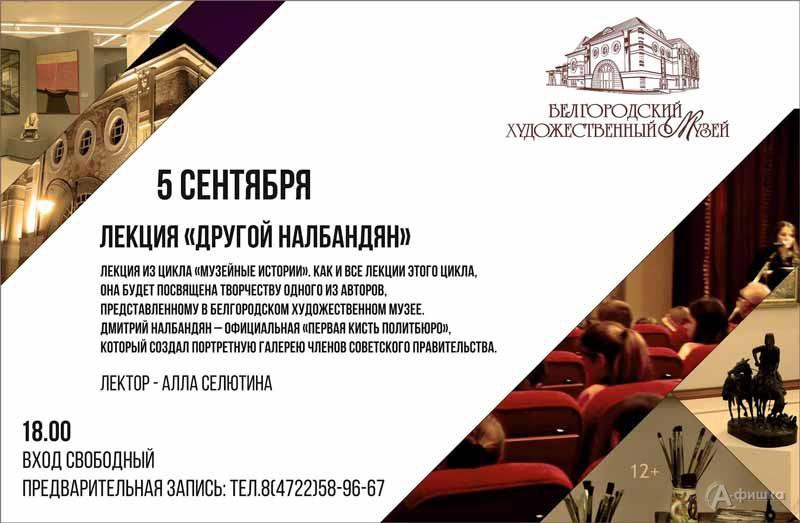 Лекция «Другой Налбандян» из цикла «Музейные истории»: Не пропусти в Белгороде