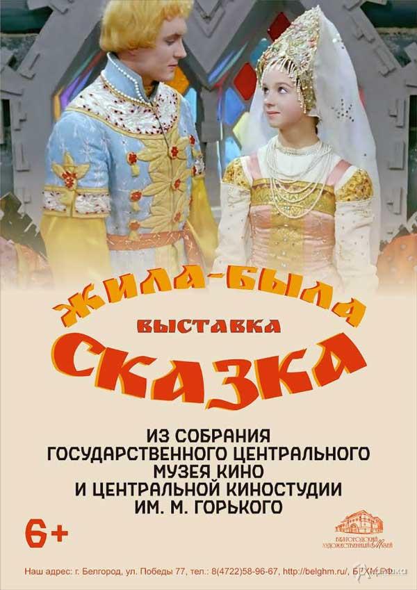Выставка «Жила-была сказка» из собрания Музея кино: Афиша выставок в Белгороде