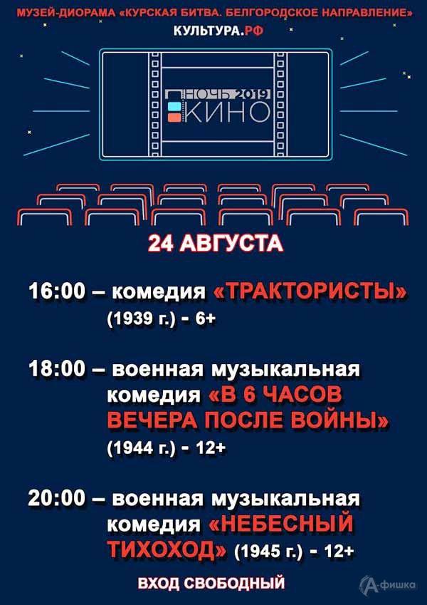 Акция «Ночь кино 2019» в музее-диораме: Не пропусти в Белгороде