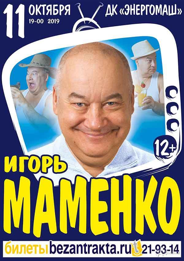 Новая концертная программа Игоря Маменко в ДК «Энергомаш»: Афиша гастролей в Белгороде