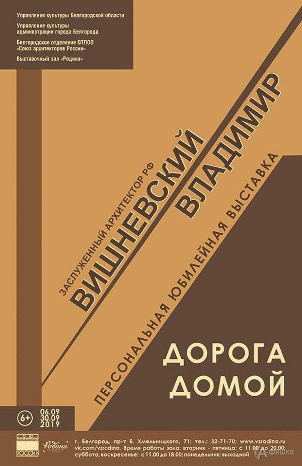 Юбилейная выставка В. Вишневского «Дорога домой»: Афиша выставок в Белгороде
