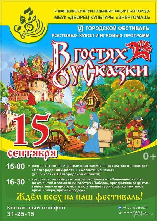 VI открытый городской фестиваль ростовых кукол «В гостях у Сказки»: Не пропусти в Белгороде