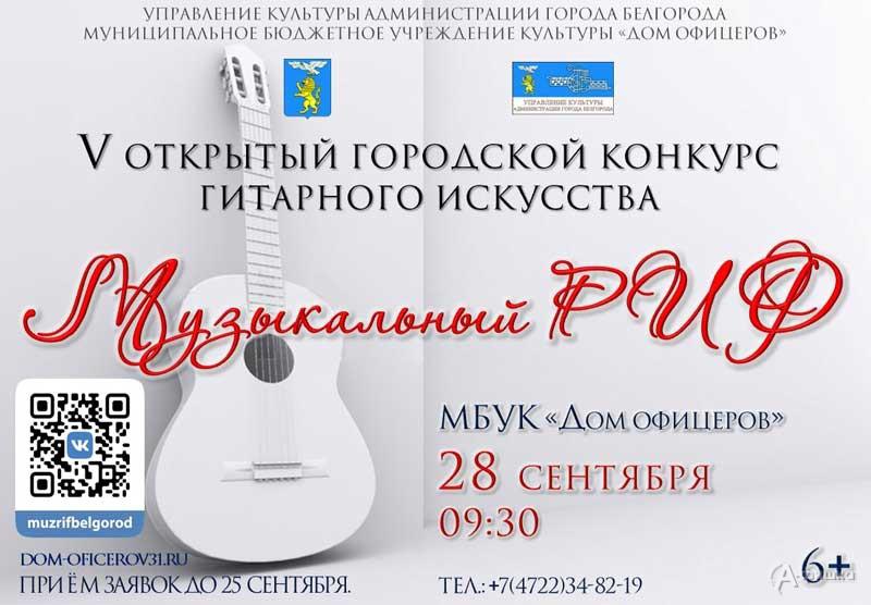 V открытый городской конкурс гитарного искусства «Музыкальный РИФ» в Белгороде