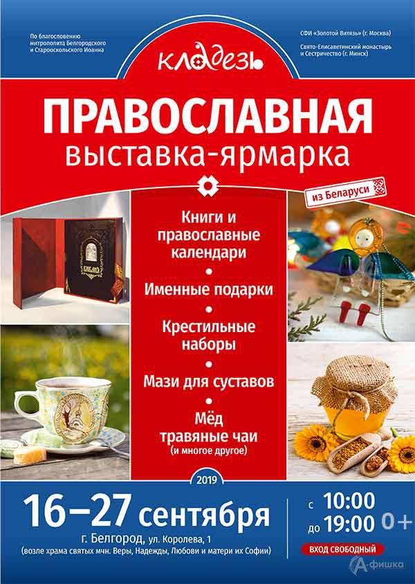 Выставка-ярмарка «Кладезь» Свято-Елисаветинского монастыря: Не пропусти в Белгороде