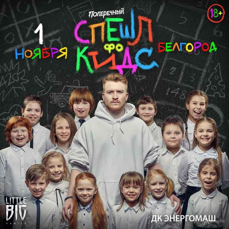 Шоу Данилы Поперечного «Спешл фо кидс»: Афиша гастролей в Белгороде