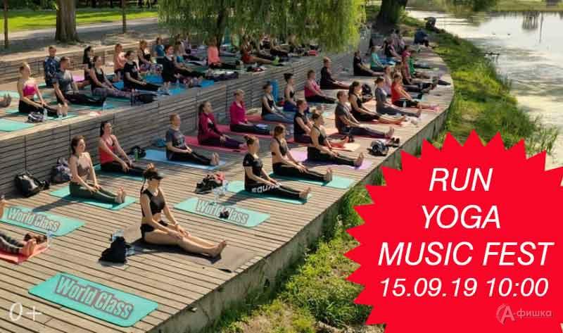 Run, Yoga и Music Fest в парке Победы^ Афиша спорта в Белгороде