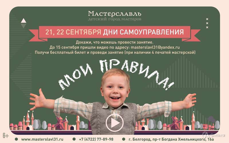 Дни самоуправления в «Мастерславле»: Детская афиша Белгорода