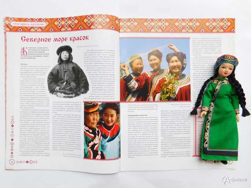 Познавательный час «Нивхский женский костюм»: Детская афиша Белгорода