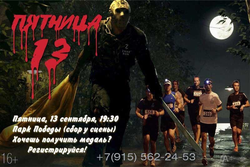 Ночной кросс «Бегущие Огни»: Афиша спорта вБелгороде