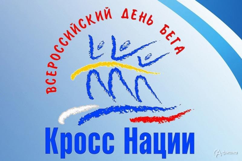 Всероссийский день бега «Кросс нации— 2019»: Афиша спорта вБелгороде