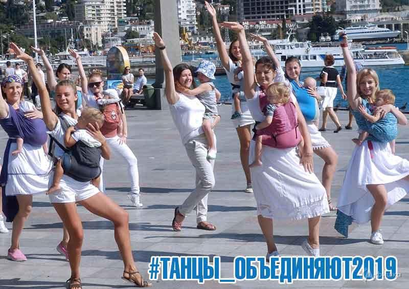 Танцевальный флешмоб #Танцы_Объединяют2019: Не пропусти в Белгороде