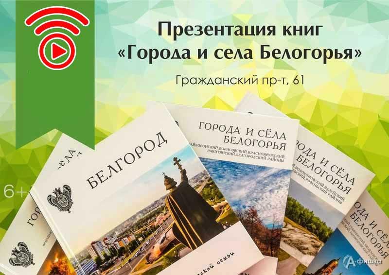 Презентация книг «Города и сёла Белогорья»: Не пропусти в Белгороде