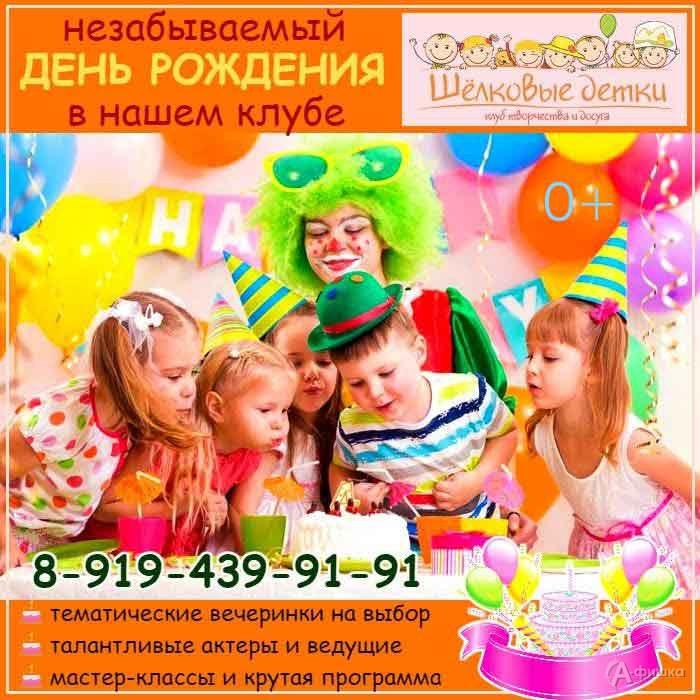 «Незабываемый день рождения» в клубе «Шёлковые детки»: Детская афиша Белгорода