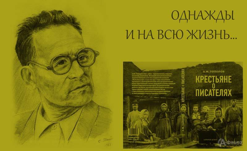Выставка «Однажды и на всю жизнь…» об Адриане Топорове: афиша выставок в Белгороде