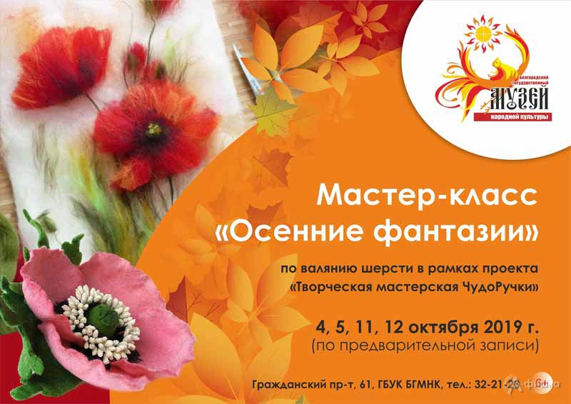 Мастер-класс «Осенние фантазии» в музее народной культуры: Не пропусти в Белгороде