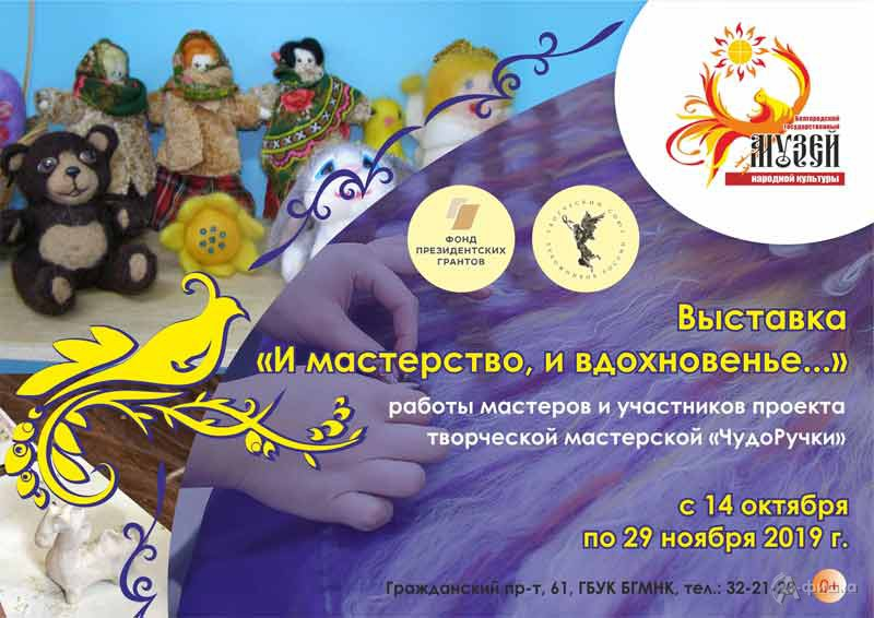 Выставка«И мастерство, и вдохновенье» в музее народной культуры: Афиша выставок в Белгороде