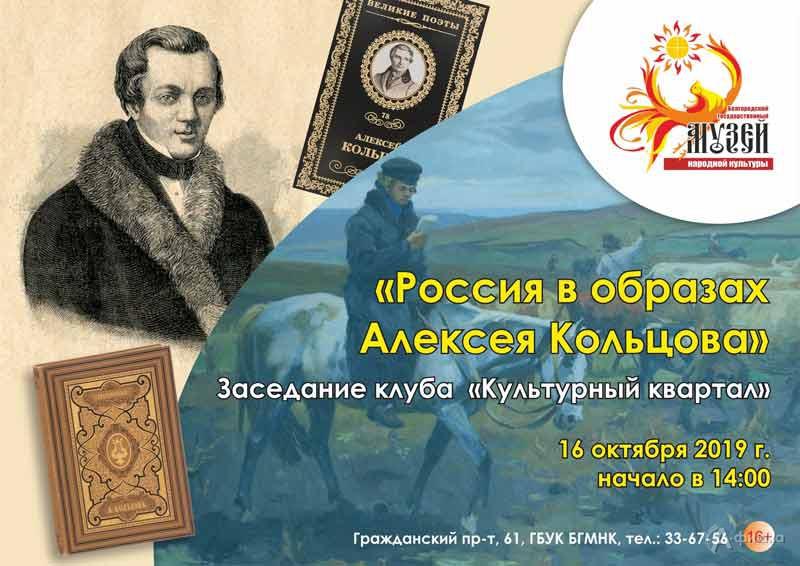 Поэтический вечер «Россия в образах Алексея Кольцова»: Не пропусти в Белгороде