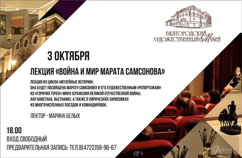 Лекция Марины Белых «Война и мир Марата Самсонова»: Не пропусти в Белгороде
