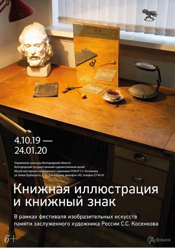 Выставка графики Косенкова «Книжная иллюстрация икнижный знак»: Афиша выставок вБелгороде