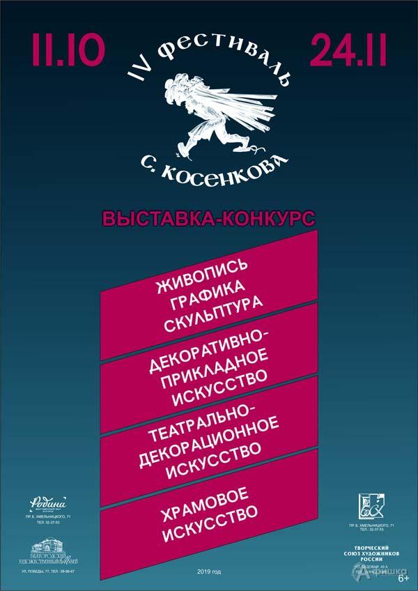 IV открытый Белгородский фестиваль изобразительных искусств памяти С. С. Косенкова