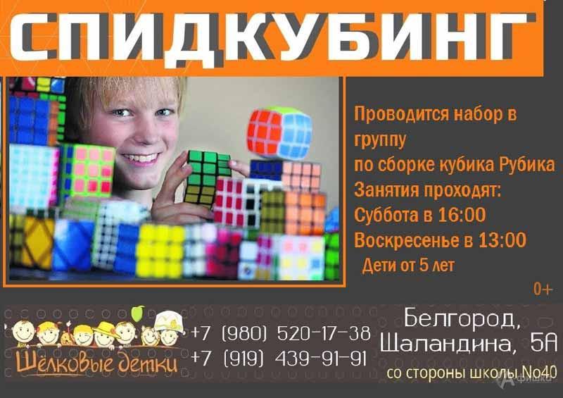 Игровое занятие «Спидкубинг» в клубе «Шёлковые детки»: Детская афиша Белгорода