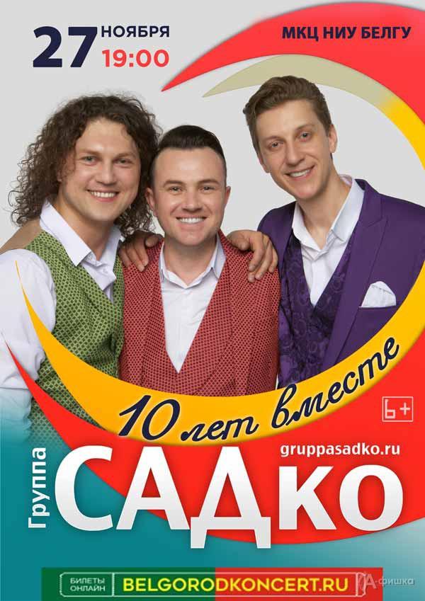 Группа «САДко» с программой «10 лет вместе»: Афиша гастролей в Белгороде