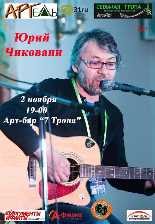 Юрий Чиковани с первой сольной программой: Афиша гастролей в Белгороде