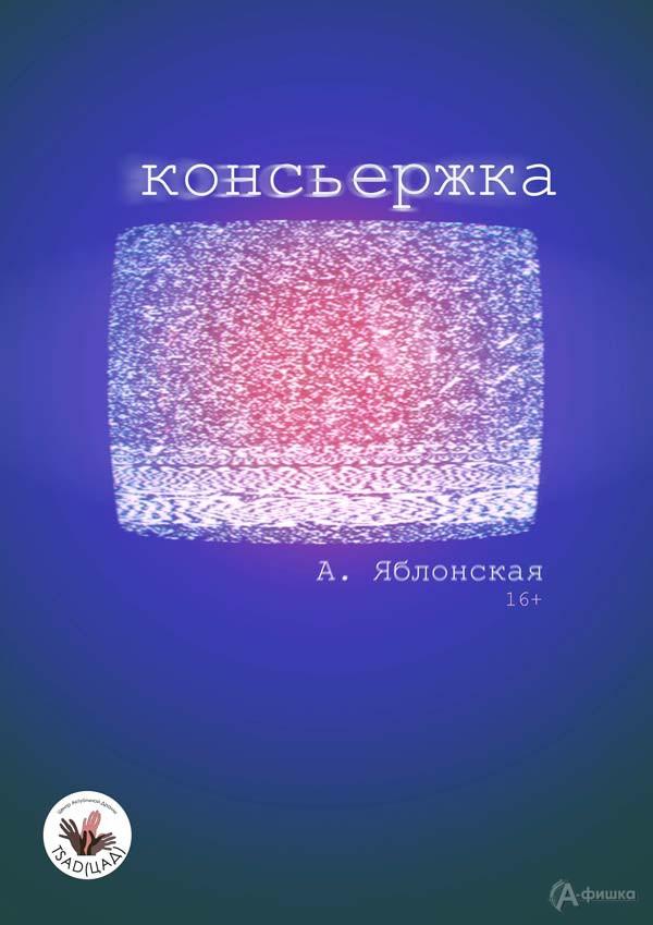 Спектакль «Консьержка»: Афиша театров в Белгороде