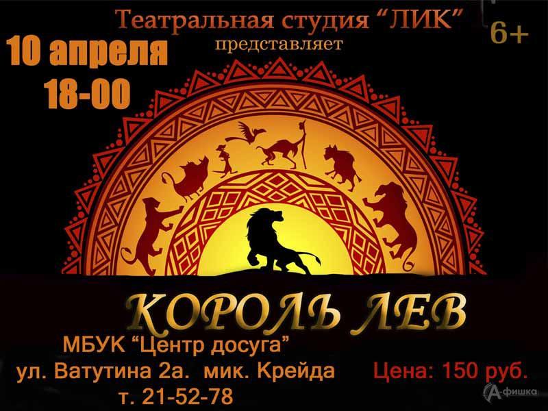 Музыкальный спектакль «Король лев»: Детская афиша Белгорода