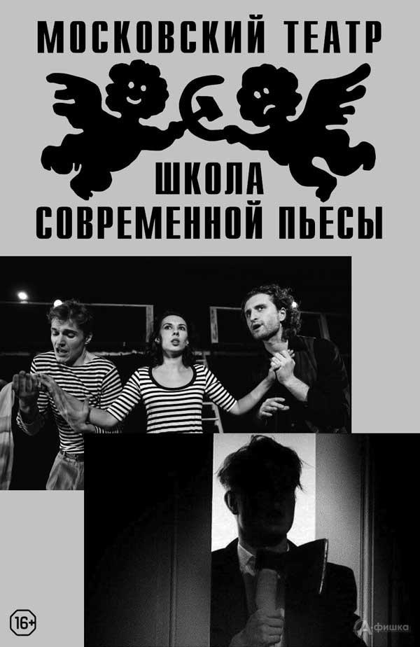 Гастроли Московского театра «Школа Современной Пьесы»: Афиша театров в Белгороде